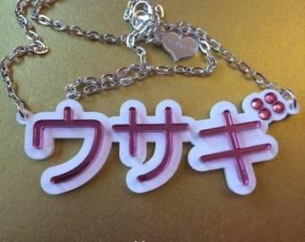 Rabbit Usagi in Japanese laser cut necklace