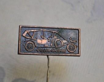 "Vintage Soviet Russian copper badge,pin.""Russo-Balt """