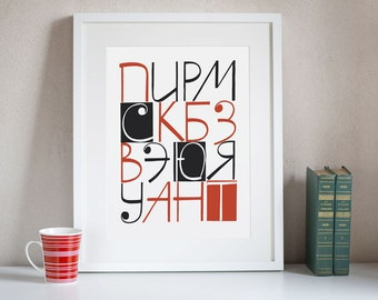Cyrillic Calligraphy print, digital print Cyrillic Alphabets, Russian Lettering Design, wall art available in 3 Sizes home interior gift