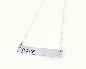 Hand stamped Sterling Silver Hebrew bar necklace; personalized; customized; Jewish name, ahava, love delicate and dainty necklace