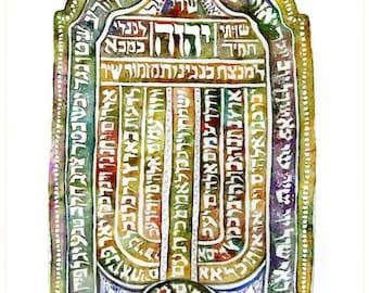 Judaica, watercolor painting, Jewish art, blessing, watercolor art, amulet, magic, Shiviti, 67th psalm housewarming gift, wedding gift