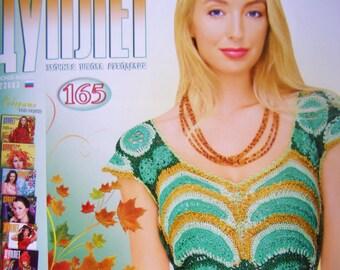 DUPLET 165 Irish Lace dress,skirt. Crochet patterns magazine