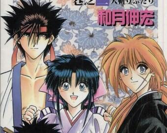 Rurouni Kenshin 2--Manga--Japanese Text