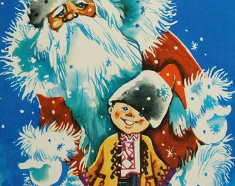 Happy New Year! Vintage Soviet Postcard. Illustrator Zelenchenko - 1983. Radyanska Ukrayna. Santa Claus, Father Frost, Boy, Snowflakes, Snow