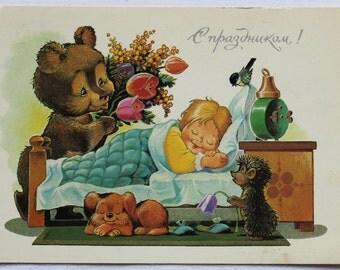 "Illustrator Zarubin. Vintage Soviet Postcard ""Congratulations"" -1991. USSR Ministry of Communications Publ. Child, Bear, Hedgehog, Dog, Bird"