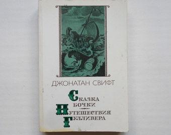 Swift  Gulliver's Travels. 1987