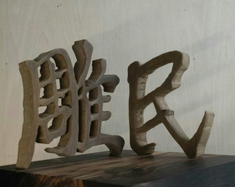 handmade your chinese name?