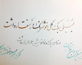 Original Multi-Color Persian (Farsi) Calligraphy