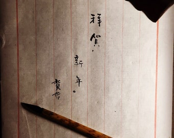 FindOrient Order your own Chinese Calligraphy