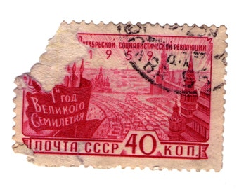 Collectible Vintage postage stamp 1959 USSR 40 penny