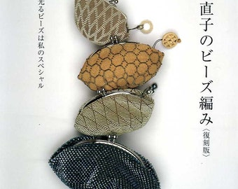 Naoko Shimoda's Bead Crocheted Works - Japanese Craft Book