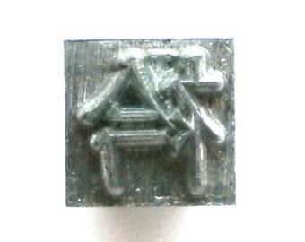 Vintage Japanese Typewriter Key - Metal Stamp - Kanji Stamp - Chinese Character - Japanese Stamp - Collar Lapel of Garment
