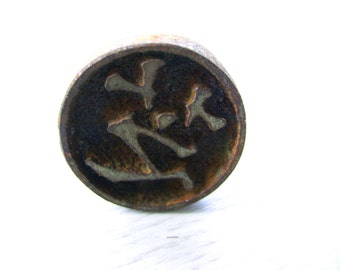Vintage Branding Iron - Japanese Yakiin  - Japanese Branding Iron - Metal stamp  - Chinese character - Kanji Stamp - Lawn Turf Grass (S295)