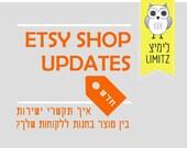 How to sell on ETSY with Etsy shop updates? מדריך חדש בעברית לקישור ישיר בין החנות ללקוחות שלך
