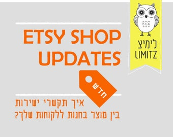 How to sell on ETSY with Etsy shop updates? המדריך בעברית לקידום החנות בעזרת etsy update
