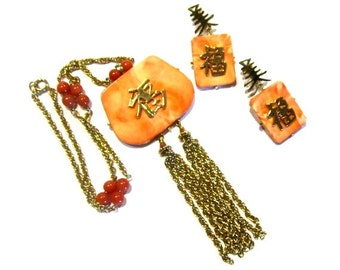 Vintage Jewelry Set Asian Symbols Vintage Necklace Set Faux Coral Peach Orange Clip Earrings Jewelry for Her Gift for Mom