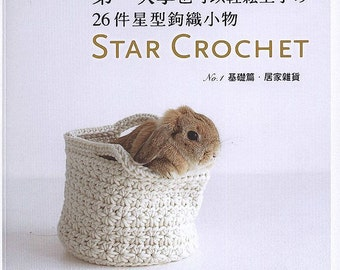 Star Crochet - Japanese eBook Pattern - Instant Download PDF