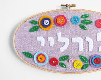 Personalized Hebrew name art, Girl's Jewish gift, Baby girl name wall art, kid's room decor, Embroidery hoop, baby shower gift
