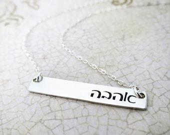 Love Necklace - Love in Hebrew - Ahava Necklace - Script Hebrew - Cursive Hebrew - Silver Bar Jewelry - Custom Hebrew Name Necklace
