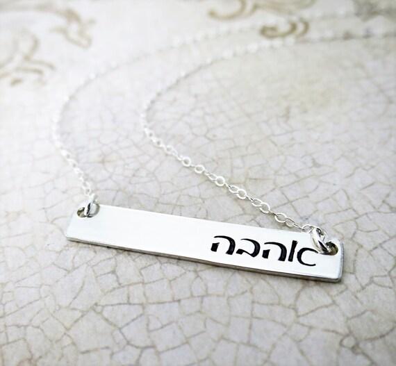 Hebrew Necklace - Horizontal Silver Bar Necklace - Sterling Silver Bar Necklace - Ahava - Love - Bat Mitzvah - Handstamped Jewelry