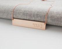 Hebrew Jewelry,Rose Gold Hebrew Necklace,Personalized Hebrew Bar Necklace,Hebrew Name Necklace,Hebrew Letters Necklace,Custom Hebrew