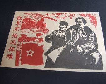 1960s Chinese state Propaganda poster. Mao tse Tung era