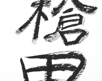 Japanese calligraphy for your name in Japanese