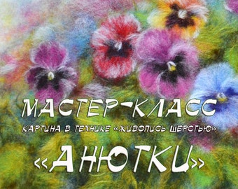 Master-class on painting paintings wool Anûtki