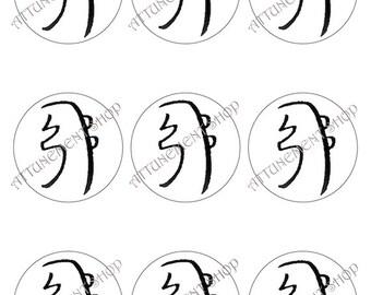 SEI HE KI Reiki Symbol 2.5 Inch 9 Circular Symbols/Labels/Coasters Collage Sheet, Usui Reiki Healing Symbol Digital Download