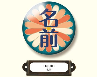 Custom Made[002]-The badge and Sticker with your name in Japanese.