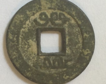 Vintage 1700's Chinese Coin