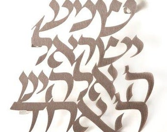 Wall hanging - shma Israel stainless steel 20*20cm hebrew HANDMADE- Creates an impressive presence and a silhouette of letters on the wall.
