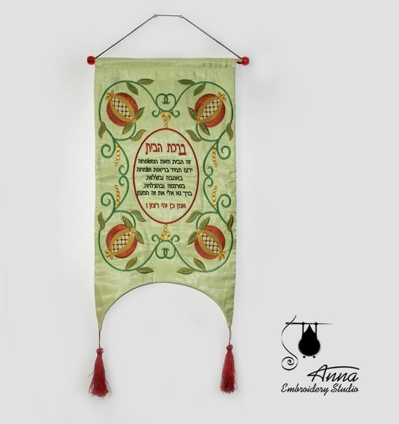 Blessings Home Decor: Jewish Home Blessing House Blessing Wall Decor
