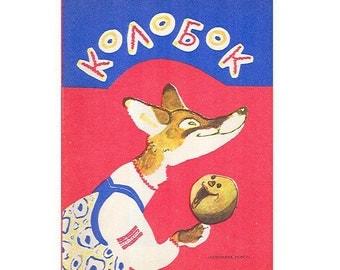Russian language. Колобок / Kolobok : Russian folk tale, 1984