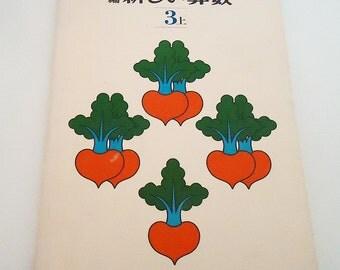 The Japanese Mathematics Book.Elementary School.1976