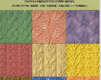 300 Openwork KNITTING PATTERNS BOOK Japanese Craft Book