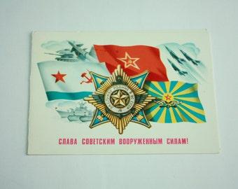 Vintage Postcard - Used Soviet Postcard - Glory to the Soviet armed forces !