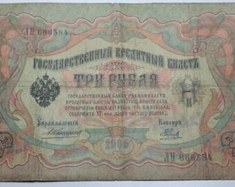 1905 Russian Paper Money