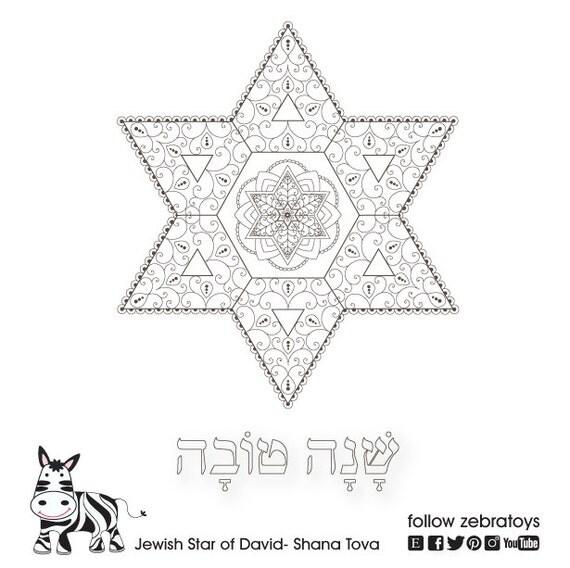 Shana Tovah Blessing Star Of David Jewish New Year By