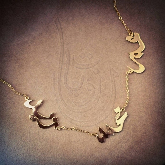 Gold Plated Arabic Calligraphy Triple Name Necklace