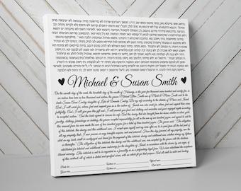 KETUBAH Canvas Art   KETUBOT   Wedding Vows on Premium Canvas  Jewish Wedding