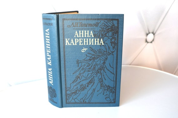 an analysis of anna karenina by tolstoy Anna karenina is a novel about a married woman's adulterous affair with another man, count vronsky - resulting in society ostracizing them this teacher's guide includes background information on author leo tolstoy, a summary of the novel, and discussion questions.