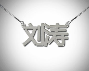 Chinese name necklace - Personalized name necklace