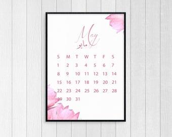 Printable May Calendar/Printable Calendar/Instant Calendar Download/A4 May Calendar/May Calendar/2016 Calendar