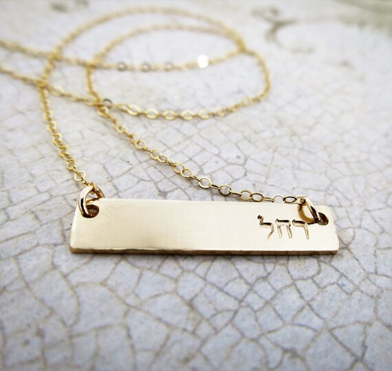 Hebrew Necklace - Gold Bar Necklace - Custom Hebrew Jewelry - Hebrew Name Necklace - Personalized Name - Engraved - Hand Stamped