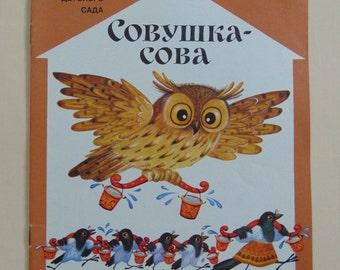 Russian language. Nursery rhymes. Owl-owl.1992