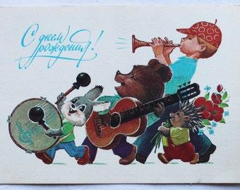 "Illustrator Zarubin. Vintage Soviet Postcard ""Happy Birthday"" - 1984. USSR Ministry of Communications Publ. Bear, Rabbit, Hedgehog, Boy"
