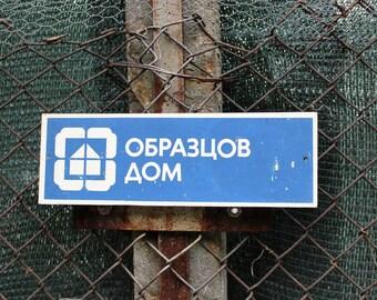 Door Sign - Communist Door Plate - House Sign - Exemplary Home Sign - Vintage Plastic Sign - Retro Sign - Communist Sign - Nar Mag