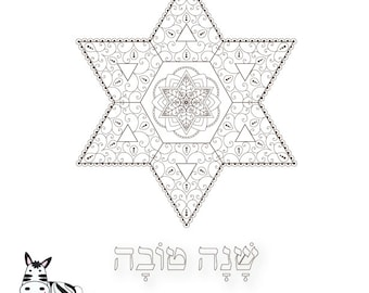 star of david-mandala-passover coloring page-1 printable - Passover Coloring Pages Printable
