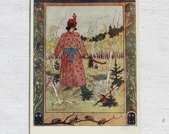 "Illustrator Bilibin. Vintage Soviet Postcard ""The Frog Princess"" Russian folk tale - 1965. Izogiz Publ. Tsarevna Frog, Ivan Tsarevich"